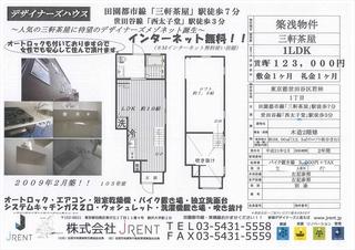アマランタイン三軒茶屋103 (3)_R.jpg