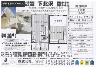 ガーデンテラス北沢201 (3)_R.jpg